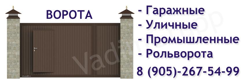 Ворота DOORHAN во Всеволожске