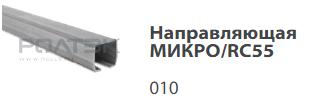 Направляющая МИКРО/RC55 во Всеволожске
